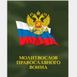 молитвослов православного война в формате pdf